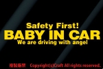 Safety First! BABY IN CAR sticker ( yellow /20cm) safety the first angel baby in car **