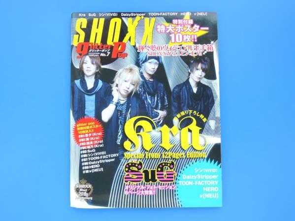 ショックスSHOXX増刊ヴィジュアル系バンド特大ポスター10枚付き