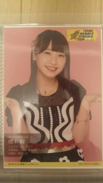 AKB48 ヤングメンバー全国ツアー 会場限定 橋本 耀_画像1