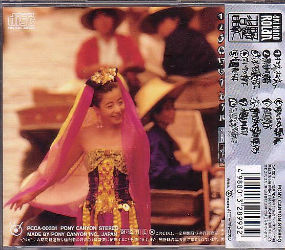 羽野晶紀 劇団☆新感線 CD/桜蘭~Rolan~ 1991年 90年代 廃盤_画像2