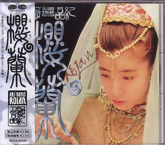 羽野晶紀 劇団☆新感線 CD/桜蘭~Rolan~ 1991年 90年代 廃盤_画像1