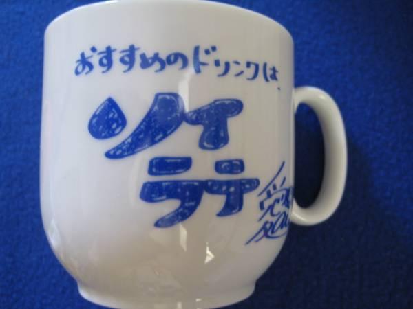 2006年 FC会報通販 おすすめのドリンク マグカップ 高橋愛