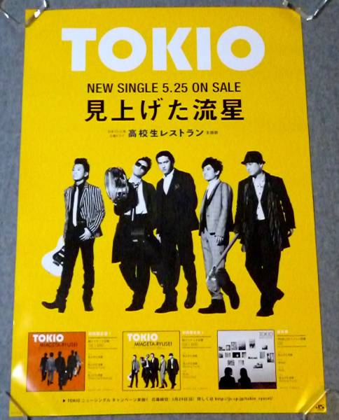 Ю⑨ 告知ポスター TOKIO[見上げた流星]高校生レストラン 主題歌