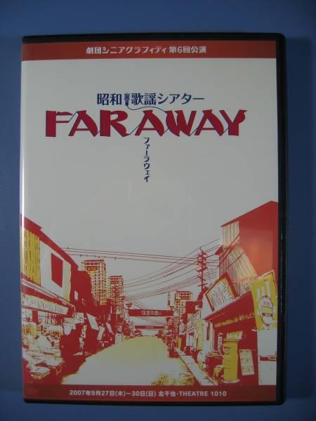 舞台DVD FARAWAY  安倍なつみ アヤカ   中古