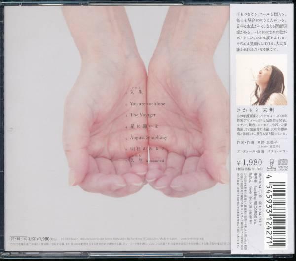 さかもと未明/人生(いのち)クリヤ・マコト_画像2