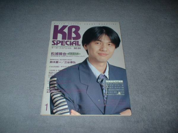 キーボードスペシャル 1992年1月♪ PSY・S 松浦雅也 鈴木慶一