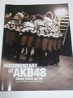 映画パンフレット DOCUMENTARY of AKB48 Show must go on