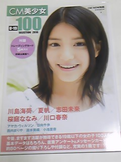 10年 CM美少女U-19SELECTION100 川島海荷 西内まりや グッズの画像