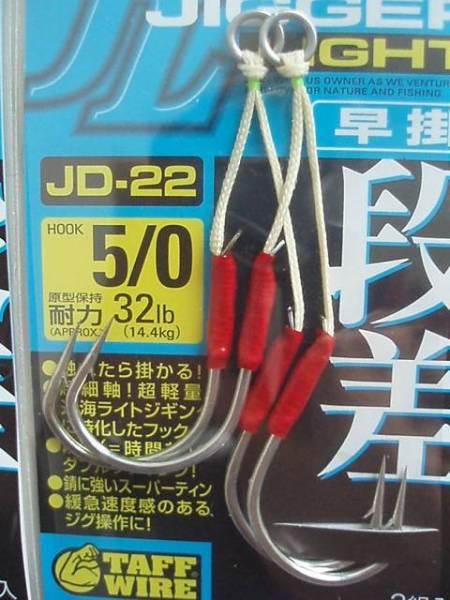新品JD-22:ジガ-ライト段差早掛5/0 2枚セット_ジガ-ライト段差早掛