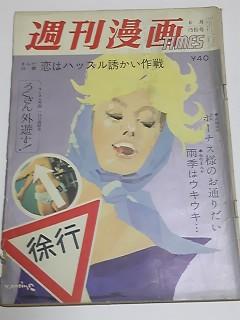 昭和36年6月15日号 週刊漫画TIMES 石油の町ホットタッチ_画像1