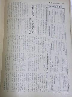 昭和36年6月15日号 週刊漫画TIMES 石油の町ホットタッチ_画像3