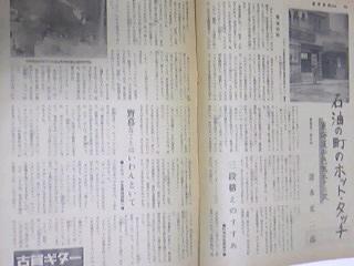昭和36年6月15日号 週刊漫画TIMES 石油の町ホットタッチ_画像2