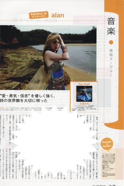 1p◇ギャオマガジン 2009.5 切り抜き alan
