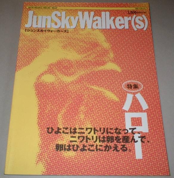 パンフ JUN SKY WALKER(S) [HELLO TOUR'97]