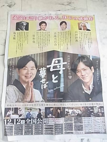 二宮和也 吉永小百合★母と暮らせば 新聞広告1面 送料120円