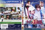 DVD34 中古 実写映画 テニスの王子様 本郷奏多・岸谷五朗