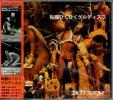 即決CD ゴキブリコンビナート/粘膜ひくひくゲルディスコ BBG48