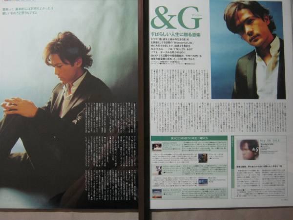 '04【Wonderful Lifeについて】稲垣吾郎 ♯