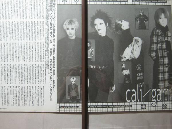 '01【知られざる cali♯gari の歴史を徹底インタヴュー】♯