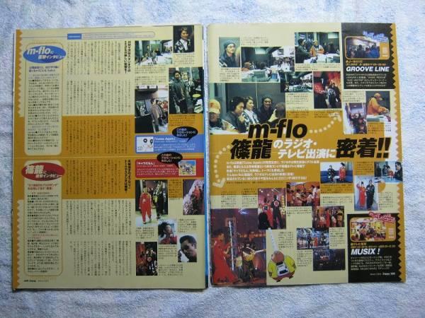 '01【密着取材 篠原ともえ & m-flo 】篠龍 ♯