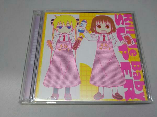 ベストアルバムCD キルミーベイベー・スーパー(DVD付) グッズの画像