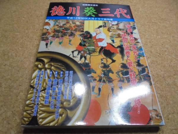 ◆■徳川葵三代◆別冊歴史読本■大河ドラマ総特集◆■_画像1
