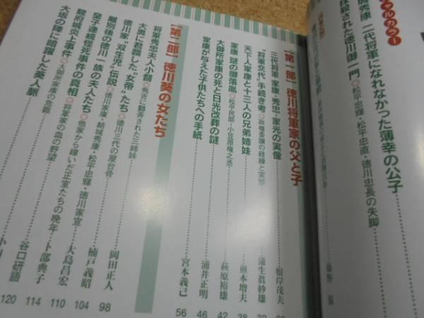 ◆■徳川葵三代◆別冊歴史読本■大河ドラマ総特集◆■_画像2