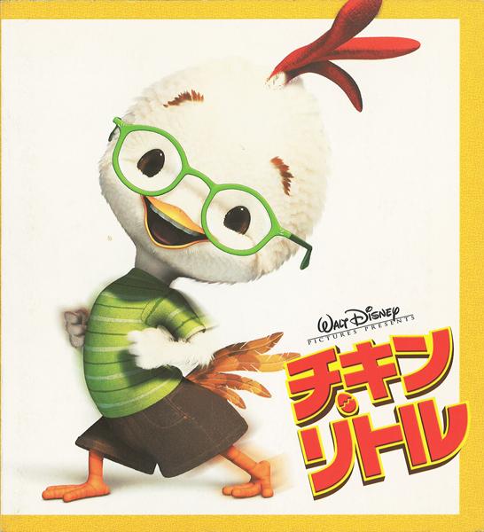 送料無料!映画パンフ_ディズニーCGアニメ「チキンリトル」良品 ディズニーグッズの画像