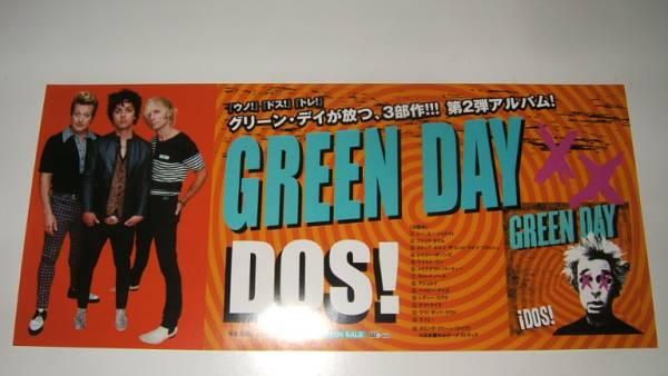 ■ミニポスターCF6 GREEN DAY/DOS! 非売品!