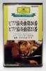 カセット/ モーツァルト ピアノ協奏曲第20番・21番/グル
