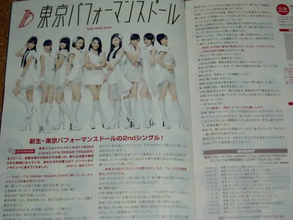 ◆東京パフォーマンスドール インタビュー♪ ミューズクリップ ライブグッズの画像
