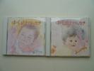 CD◆泣きやまない赤ちゃんに ほーら、泣きやんだ! 2枚