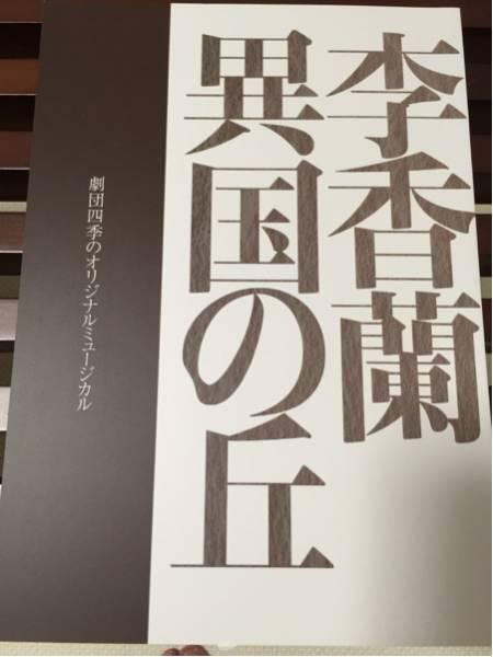 李香蘭 異国の丘 劇団四季 東京 2009.6 パンフレット
