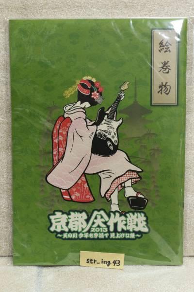 新品 京都大作戦 2013 絵巻物 オフィシャルパンフレット 10-FEET グッズ