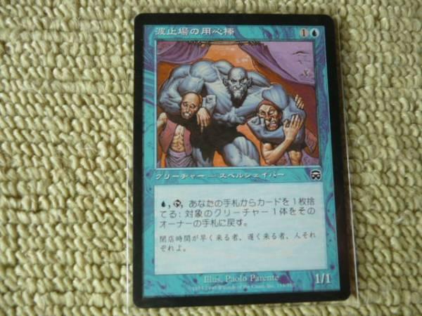 MTG 波止場の用心棒 日本語4枚セット メルカディアンマスクス_画像2