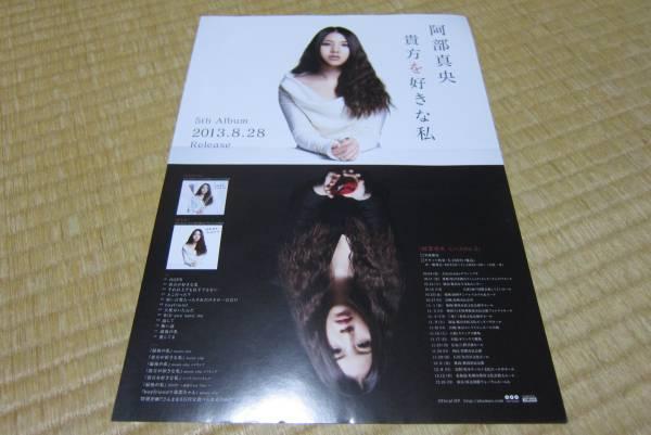 阿部真央 貴方を好きな私 アルバム cd 発売 告知 チラシ 2013