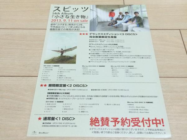 スピッツ CD 発売 告知 チラシ アルバム 小さな生き物 2013