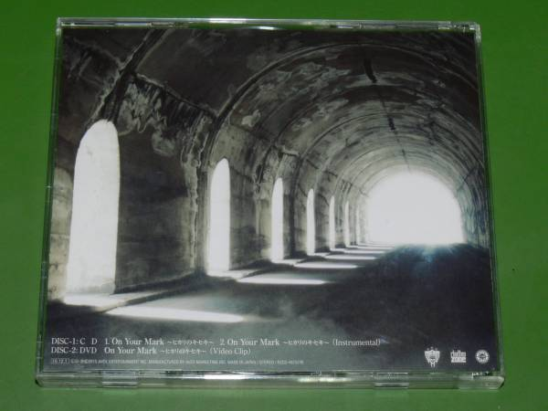 23670《CD》三代目 J Soul Brothers/On Your Mark~ヒカリのキセ_画像2