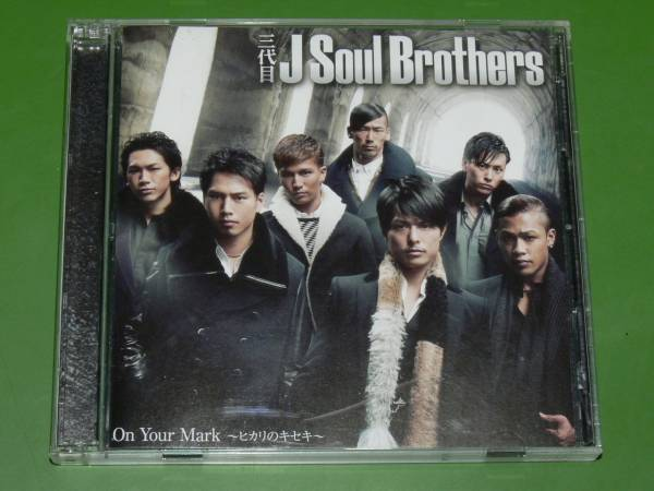23670《CD》三代目 J Soul Brothers/On Your Mark~ヒカリのキセ_画像1
