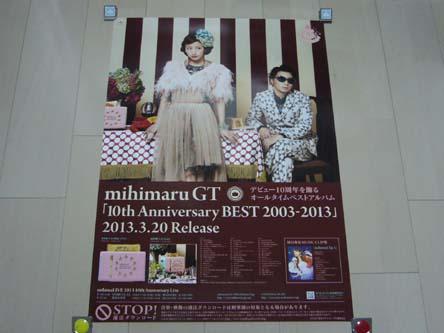 mihimaru GT/10th Anniversary BEST 2003‐2013 告知ポスター B2サイズ 非売品 新品