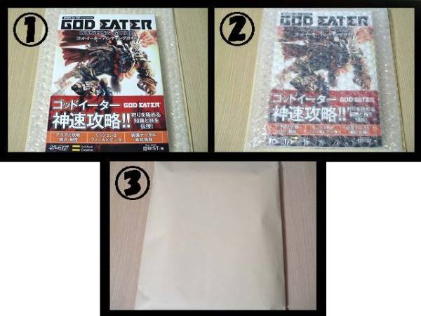 【即決】 ◆ ゴッドイーター ハンティングガイド ◆ 【帯付属】_◆画像の手順で梱包し、発送致します。