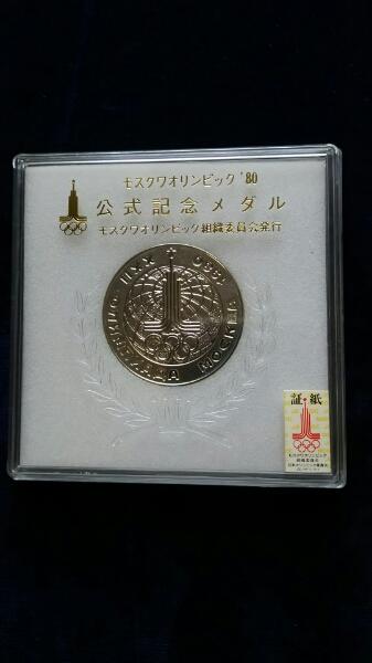 ヤフオク! - 1980年モスクワオリンピック公式記念メダル 新品