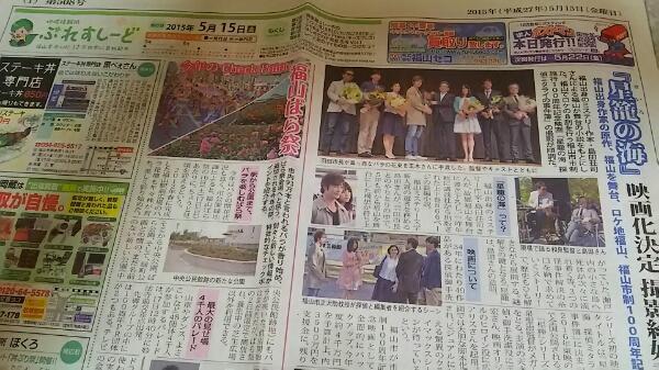 [星籠の海] ロケ地福山市の地域情報紙 切り抜き 玉木宏