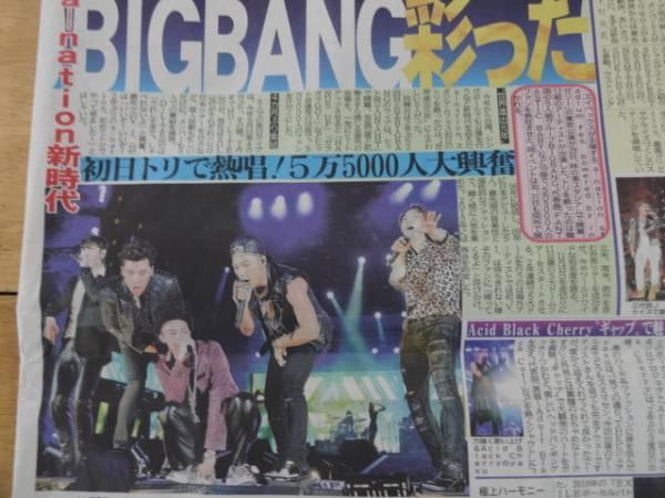 ■送料無料 BIGBANG デイリー新聞記事8/30◆a-nation 三代目JSB
