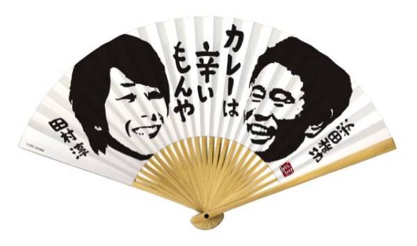 MBS ごぶごぶ 扇子 ◆ ダウンタウン 浜田雅功 田村淳