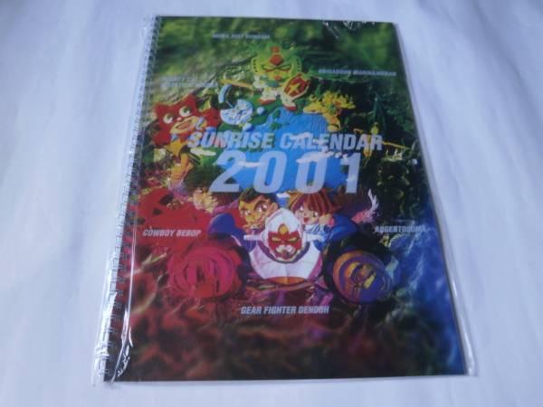 サンライズ 2001年カレンダー 未使用品 スケッチブックサイズ