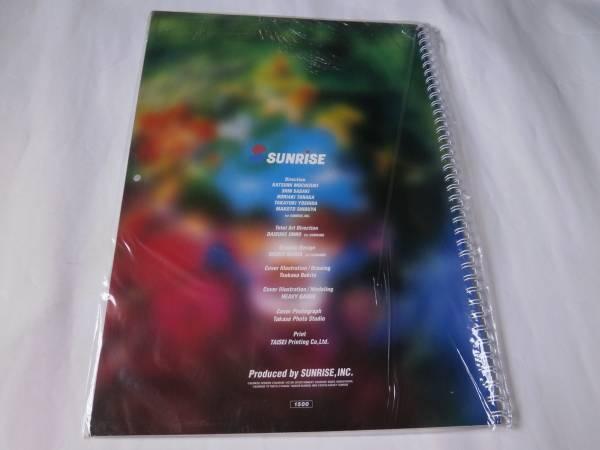 サンライズ 2001年カレンダー 未使用品 スケッチブックサイズ_画像2