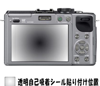 DMC-GX1X用 液晶面保護シールキット 4台_画像2