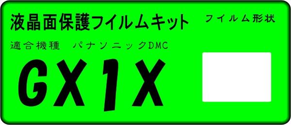 DMC-GX1X用 液晶面保護シールキット 4台_画像1