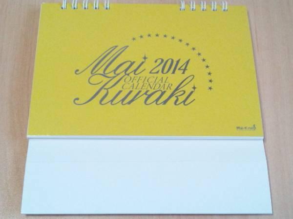 FC限定!倉木麻衣オフィシャル カレンダー 2014 Mai-K.net 卓上型